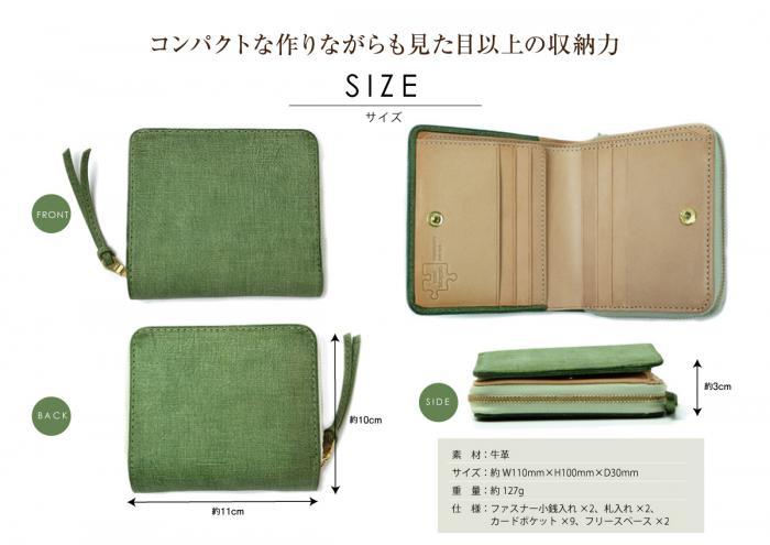 BP2101サイズ